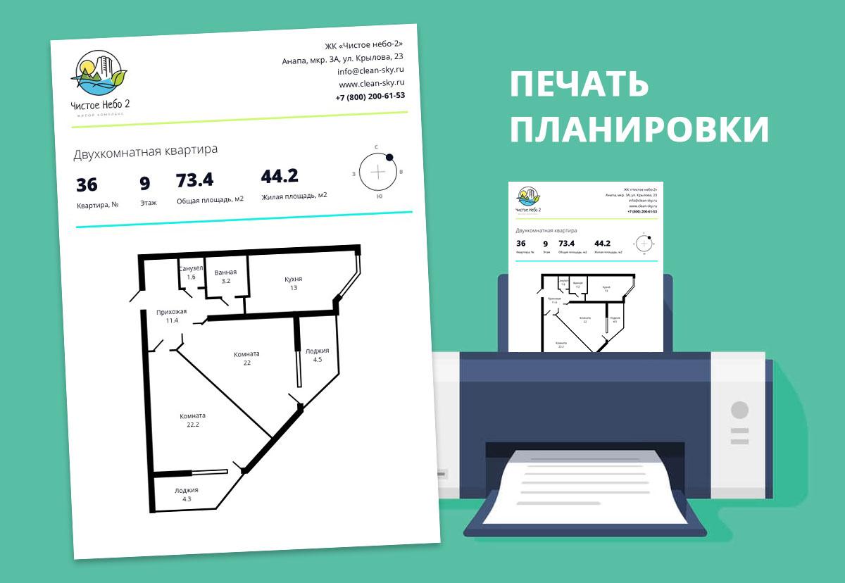 Реализована возможность распечатать планировку квартиры прямо с сайта
